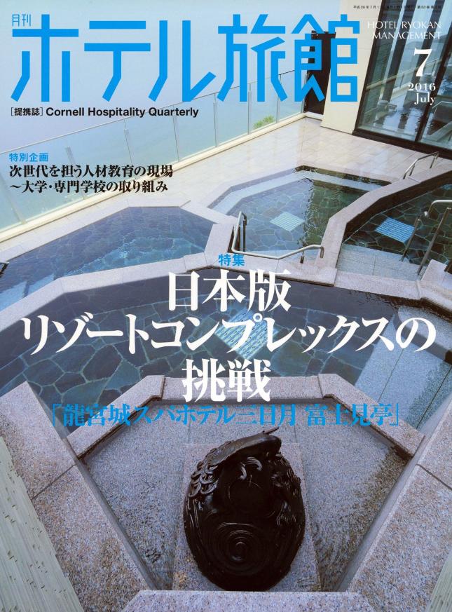 【雑誌】6月22日(水)発売『月刊ホテル旅館』(柴田書店)にTRUNK HOTELが掲載されました