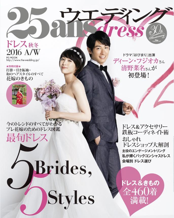 【雑誌】7月7日(木)発売『25ansウエディング ドレス2016秋冬号』(ハースト婦人画報社)に社長室広報 佐伯有理のウェディングパーティーが掲載されました