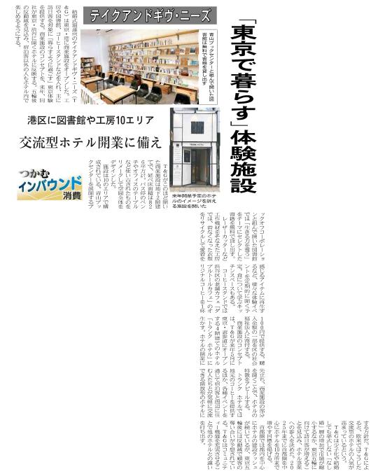 【新聞】7月15日(金)発行『日経MJ』(日本経済新聞社)に6月表参道にオープンした TRUNK HOTEL 開業準備室が掲載されました