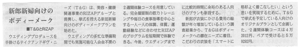 【新聞】7月21日(木)発行『フジサンケイビジネスアイ』(株式会社日本工業新聞社)にRIZAPとの提携に関する記事が掲載されました