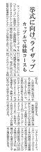 【新聞】8月3日(水)発行『日経MJ』(日本経済新聞社)にてRIZAPとの提携に関する記事が掲載されました