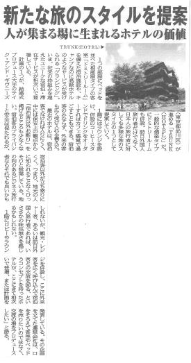 【新聞】8月5日(金)発行『国際ホテル旅館』(ブライダル産業新聞社)にてTRUNK HOTELが掲載されました