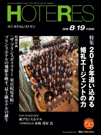 【雑誌】8月19日(金)発売『HOTERES』(オータパブリケイションズ)に運営統括本部 宮本隆志のインタビューが掲載されました