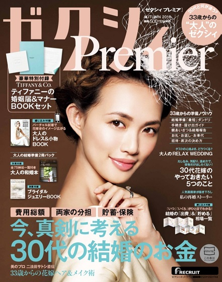 【雑誌】8月23日(火)発売『ゼクシィ premier』(リクルートマーケティングパートナーズ)にてMIRROR MIRRORのドレスとTRUNK BY SHOTO GALLERYが掲載されました