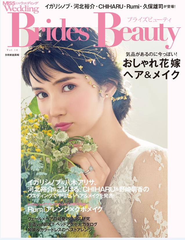 【雑誌】4月20日(水)発売『MISS Wedding Brides Beauty』(世界文化社)にMIRROR MIRRORのドレスが掲載されました