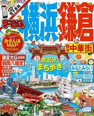 【雑誌】8月19日(金)発売『まっぷるマガジン 横浜・鎌倉 横浜中華街』(株式会社 昭文社)にPie Holicが紹介されました
