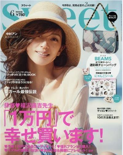 【雑誌】5月12日(木)発売『sweet 6月号』(宝島社)にてBAYSIDE GEIHINKAN VERANDA minatomiraiと表参道テラスが掲載されました