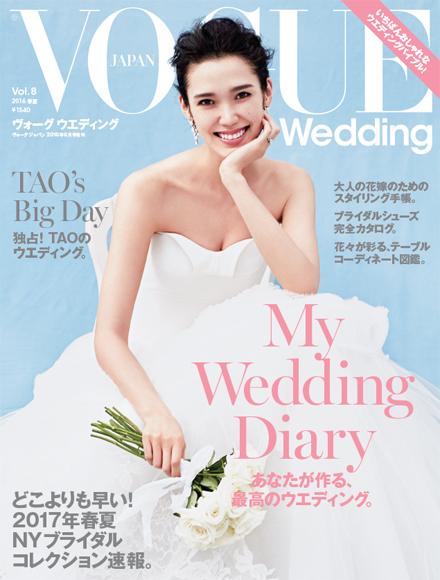【雑誌】5月21日(土)発売『VOGUE wedding』(コンデナスト・ジャパン)にMIRROR MIRRORのドレスが掲載されました