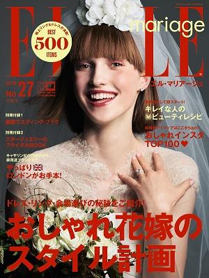 【雑誌】9月7日(水)発売『ELLE mariage』(婦人画報社)てMIRROR MIRRORのドレスが掲載されました。