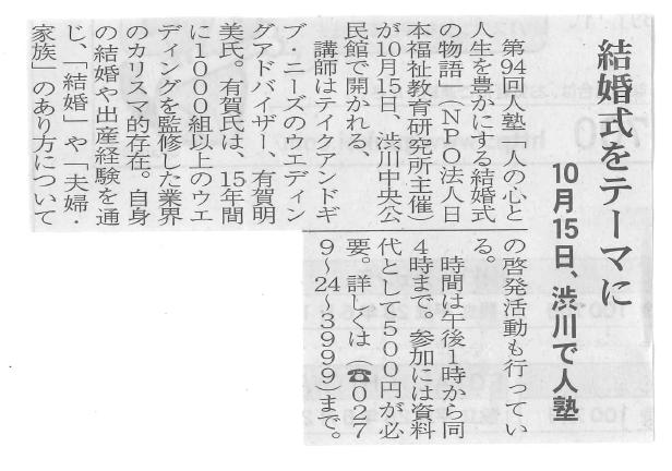 【新聞】9月8日(木)発刊『ぐんま経済新聞』(群馬経済新聞社)にウェディングアドバイザー-有賀明美が講演会を行う旨が掲載されました。