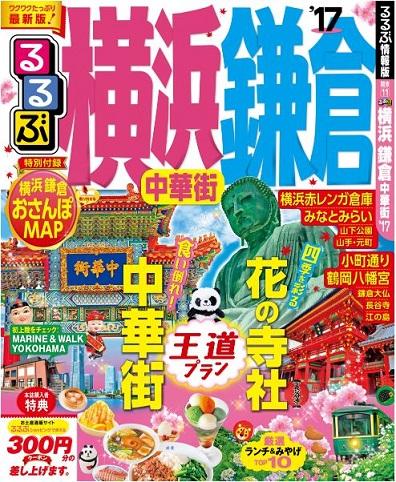 【雑誌】9月26日(月)発売『るるぶ横浜 鎌倉 中華街'17』(JTBパブリッシング)「ランチTOP10」の第1位として、Pie Holicが掲載されました