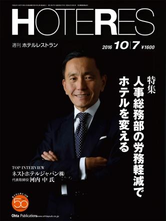 【雑誌】10月7日(金)発売『HOTERES』(オータパブリケイションズ)にて「働きがいのある会社ランキング」に掲載されました