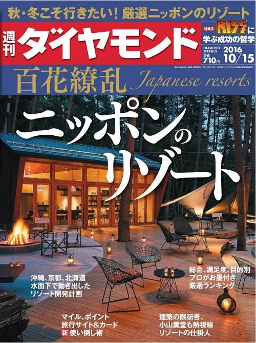 【雑誌】10月15日(土)発売『週刊ダイヤモンド』(ダイヤモンド社)にてTRUNK(HOTEL)をオープンする旨が掲載されました