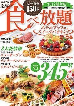 9月29日(木)発売『最新!最強!究極の食べ放題2017 』(ぴあ株式会社)にて、Pie Holicが掲載されました。