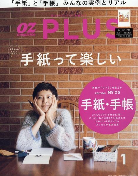 【雑誌】11月28日(月)発行『OZmagazine PLUS』(スターツ出版)にて有賀 明美のコメントが掲載されました