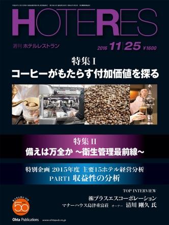 【雑誌】11月25日(金)発売『HOTERES』(オータパブリケイションズ)にて東京會舘と業務提携した旨が掲載されました