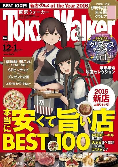 【雑誌】11月20日(日)発売『TokyoWalker』(角川書店)にてみなとみらい新施設 MARINE&WALK内のPie Holicが紹介されました