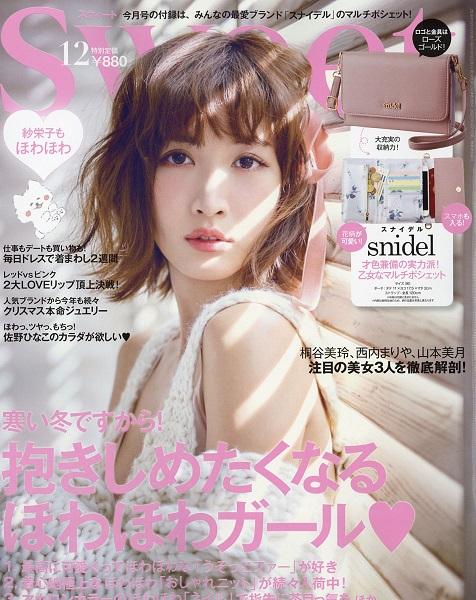 【雑誌】11月12日(土)発売『sweet 12月号』(宝島社)にてラ・メール・プラールが紹介されました