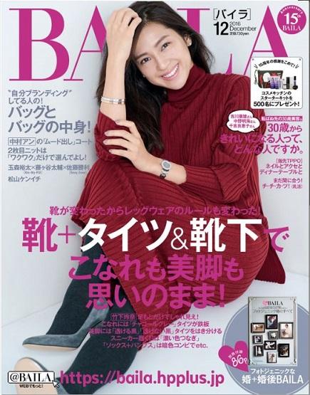 【雑誌】11月12日(土)発売『BAILA 12月号』(集英社)にてMIRROR MIRRORのドレスとTRUNK BY SHOTO GALLERYのウェディングレポートが紹介されました