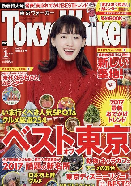 【雑誌】12月15日(木)『TokyoWalker』(角川書店)にTRUNK HOTELが掲載されました