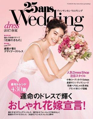 【雑誌】2月7日(火)発売『25ans Wedding 2017春夏号』(ハースト婦人画報社)にてMIRROR MIRRORのドレスが紹介されました