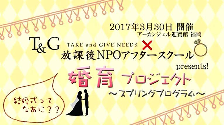 【婚育プロジェクト第4弾開催決定!参加者募集中!】