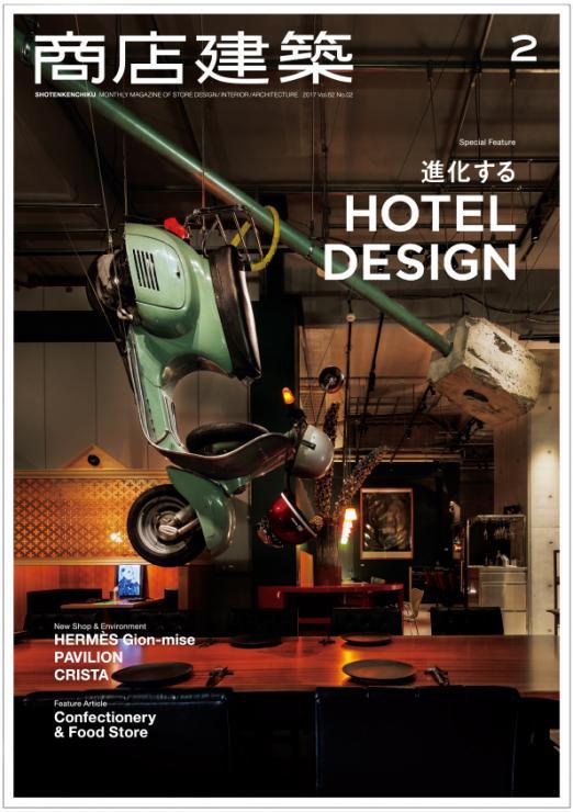 【雑誌】1月28日(土)発売『商店建築』(株式会社 商店建築社)にてTRUNK(HOTEL)が掲載されました