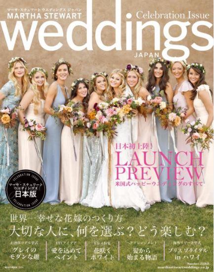 【雑誌】1月28日(土)発売『MARTHA STEWART weddings JAPAN』(ネコ・パブリッシング)にてMIRROR MIRROR/BAYSIDE GEIHINKAN VERANDA minatomiraiが掲載されました