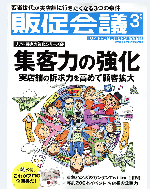 【雑誌】2月1日(水)発売『販促会議3月号』(宣伝会議)にて岩瀬 賢治社長のトップインタビューが掲載されました。