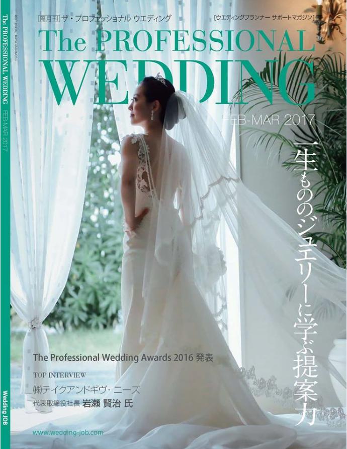 【雑誌】2月22日(水)発売 『The PROFESSIONAL WEDDING』(株式会社ウエディングジョブ)にて岩瀬 賢治社長のインタビューが掲載されました