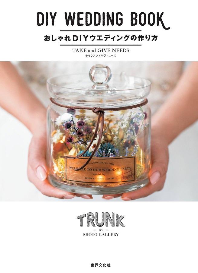 TRUNK BY SHOTO GALLERY-ウェディングブック「おしゃれDIYウェディングの作り方」を6月30日発売開始