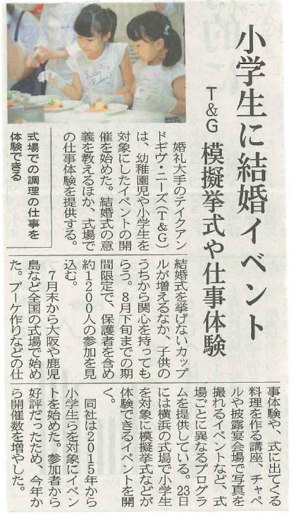 【新聞】8月21日(月)発行『日経MJ』(日本経済新聞社)に「T&Gキッズプロジェクト」が掲載されました