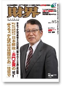 【雑誌】8月22日(火)発売『財界』(財界研究所)に代表取締役社長 岩瀬 賢治のインタビュー記事が掲載されました