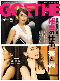【雑誌】8月24日(木)発売『GOETHE』(幻冬舎)にて青山迎賓館/BLUE POINTが掲載されました