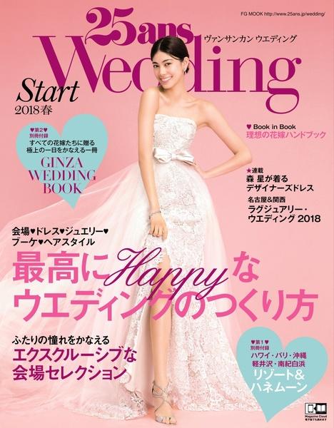 【雑誌】9月7日(木)発売『25ans Wedding』(ハースト婦人画報社)にてMIRROR MIRRORのドレスが多数掲載されました