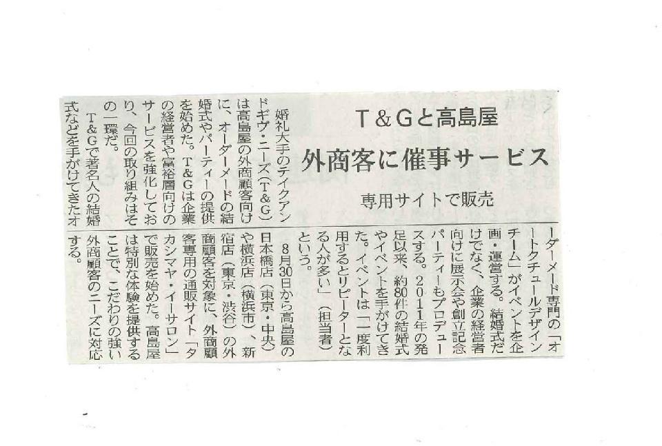 【新聞】9月1日(金)発行『日経MJ』(日本経済新聞社)に髙島屋様との業務提携に関する記事が掲載されました