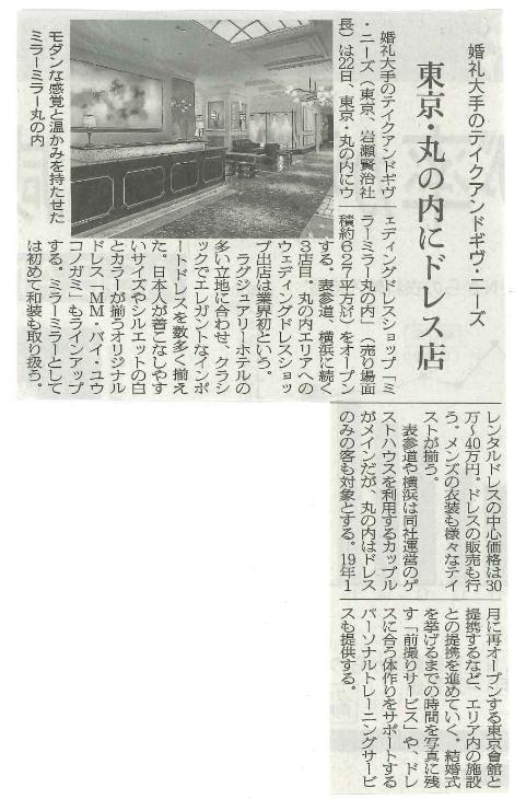 【新聞】9月22日(金)発行『繊研新聞』(繊研新聞社)にてMIRROR MIRROR-丸の内開店に関する記事が掲載されました