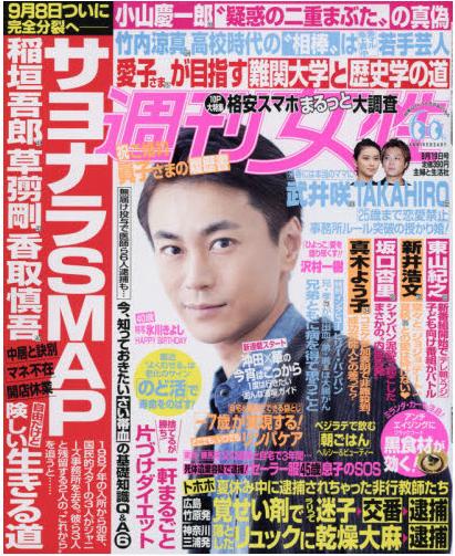 【雑誌】9月19日(火)発売『週刊女性』(主婦と生活社)にてタレントのりゅうちぇる様・ぺこ様のご結婚式の様子が掲載されました