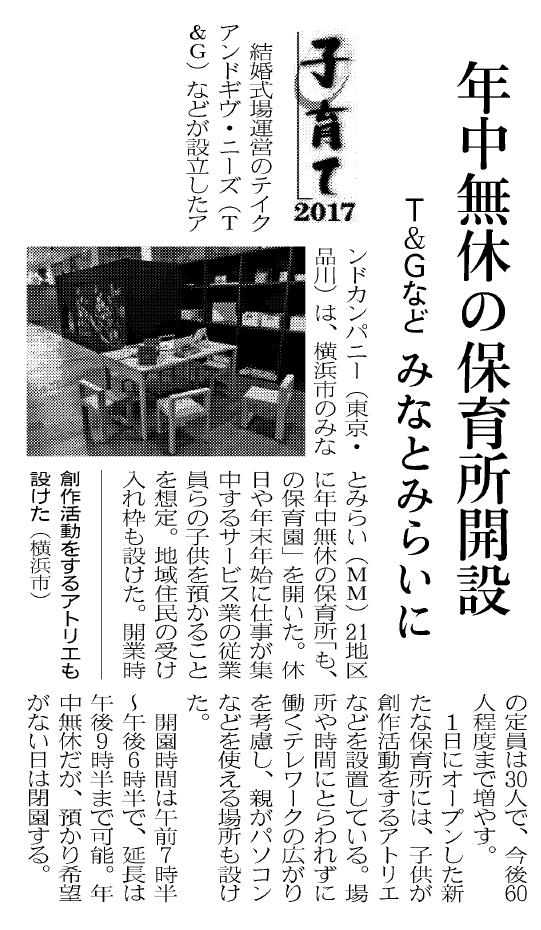 【新聞】10月3日(火)発行『日本経済新聞』(日本経済新聞社)に「も、の保育園」が開園した旨が掲載されました