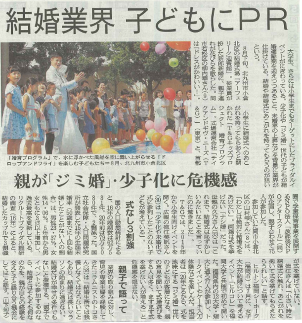 【新聞】10月2日(月)発刊『朝日新聞』(朝日新聞社)に「T&Gキッズプロジェクト-婚育プログラム」が実施された旨が掲載されました