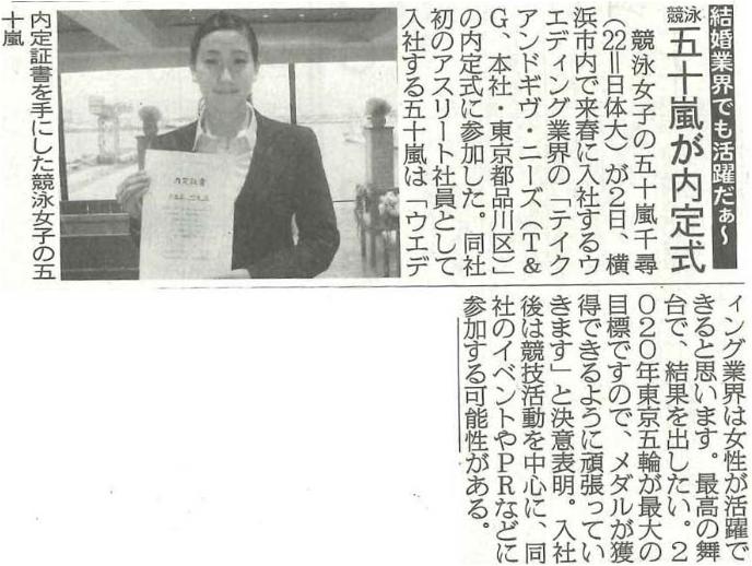 【新聞】10月3日(火)発刊『日刊スポーツ』(日刊スポーツ新聞社)にて競泳・五十嵐千尋選手の内定式の様子が掲載されました