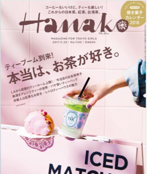 【雑誌】11月2日(木)発売『Hanako』(マガジンハウス)にてPie Holicが紹介されました