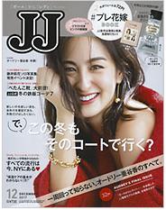 【雑誌】10月23日(土)に発売された『JJ』(光文社)にて青山迎賓館:ウェディングプランナー-仲澤ひかりのコメントが掲載されました