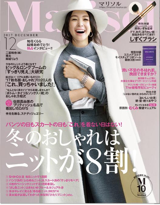 【雑誌】11月7日(火)発売『Marisol』(集英社)にてMIRROR MIRRORのドレスが掲載されました