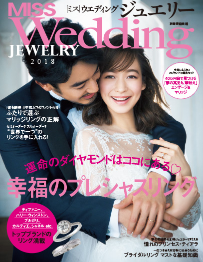 【雑誌】10月20日(金)発売『MISS Wedding』(世界文化社)にMIRROR MIRRORのドレスが掲載されました