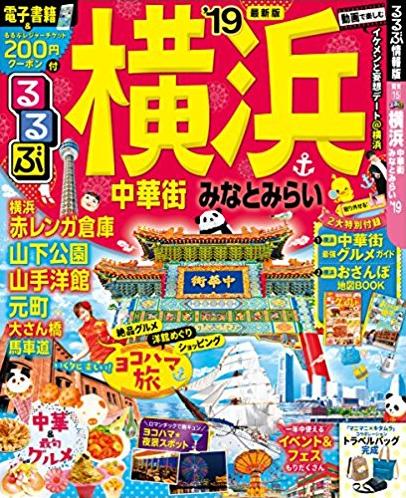 【雑誌】1月10日(水)発売『まっぷる横浜 中華街 みなとみらい』(昭文社)にてPie Holicが紹介されました