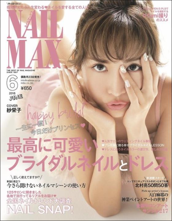 【雑誌】4月23日(月)発売『NAIL MAX』(ミーティア)にてMIRROR MIRRORのドレスが掲載されました
