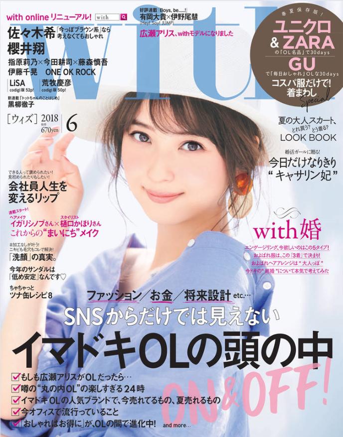 【雑誌】4月28日(土)発売『with』(講談社)にてMIRROR MIRRORのドレスが掲載されました