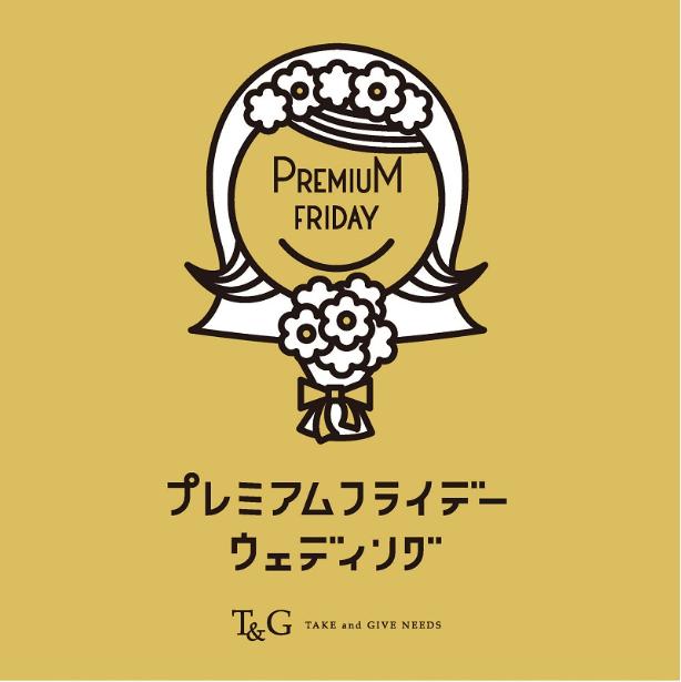 【テレビ】9月17日(月)放送『関ジャニ∞のグッとくる!カンパニー~こんな会社で働きたい!~』(TBS系列)にてT&Gのプランが紹介されました