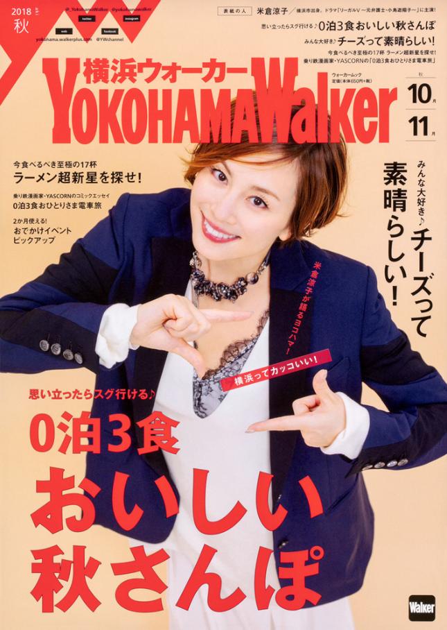 【雑誌】9月20日(木)発売『横浜ウォーカー』(KADOKAWA)にてPie Holicが掲載されました